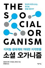 소셜 오가니즘