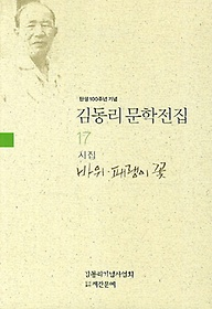 김동리 문학전집. 17: 바위 패랭이 꽃