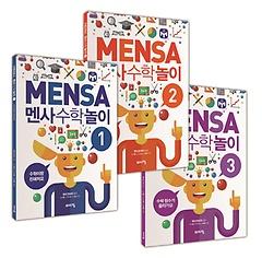 멘사 수학 놀이 1-3권 세트