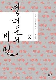 열녀문의 비밀. 2