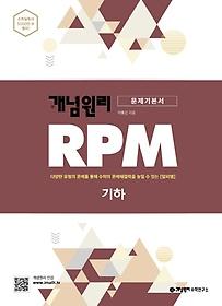 개념원리 RPM 알피엠 고등 기하(2021)