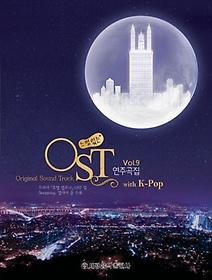 느낌있는 OST 연주곡집 Vol. 9