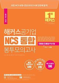 "<font title=""2021 해커스공기업 NCS 통합 봉투모의고사(모듈형/피듈형/PSAT형"">2021 해커스공기업 NCS 통합 봉투모의고사(...</font>"