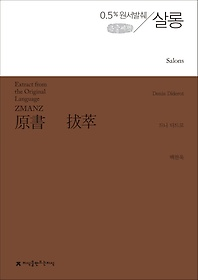 살롱(Salons)(큰글씨책)