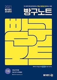 "<font title=""부동산학개론 민법 및 민사특별법 빵구노트(공인중개사 1차)(2021)"">부동산학개론 민법 및 민사특별법 빵구노트...</font>"