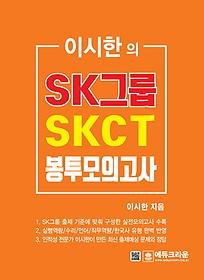 """<font title=""""이시한의 SK그룹 SKCT 종합역량검사 최종 봉투모의고사"""">이시한의 SK그룹 SKCT 종합역량검사 최종 ...</font>"""