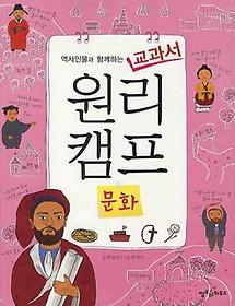 교과서 원리캠프. 7: 문화