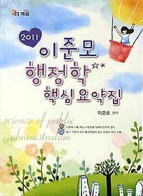 행정학 핵심요약집(2011)