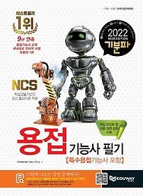 "<font title=""2022 기분파 용접기능사(특수용접기능사 포함) 필기"">2022 기분파 용접기능사(특수용접기능사 포...</font>"
