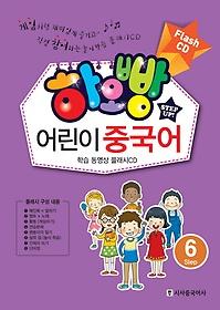 하오빵 어린이 중국어 플래시. 6(CD)