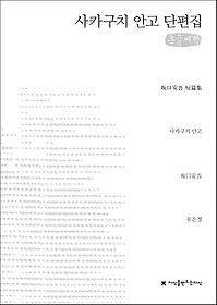 사카구치 안고 단편집(큰글씨책)