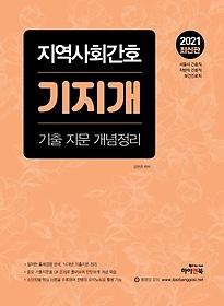 지역사회간호 기출 지문 개념정리(2021)