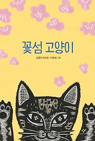 꽃섬 고양이