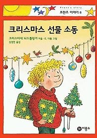 크리스마스 선물 소동(프란츠 이야기 8)