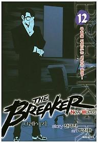 브레이커 NW(The Breaker New Waves). 12