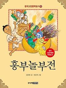 한국 고전문학 읽기. 10: 흥부 놀부전