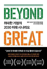 위대한 기업의 2030 미래 시나리오