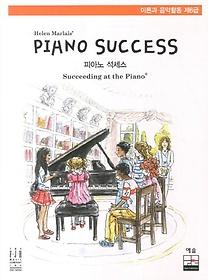 "<font title=""피아노 석세스(Piano Success) 이론과 음악활동 제6급"">피아노 석세스(Piano Success) 이론과 음악...</font>"