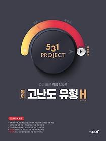 "<font title=""531 Project(프로젝트) 고등 영어 고난도 유형 H(Hyper)(2021)"">531 Project(프로젝트) 고등 영어 고난도 ...</font>"