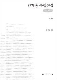 안재홍 수필선집(큰글씨책)