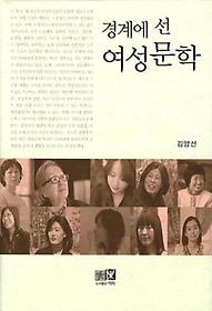 경계에 선 여성문학