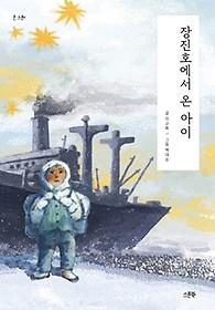장진호에서 온 아이