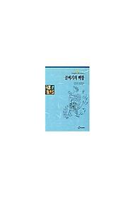 골짜기의 백합(홍신엘리트북스 66)