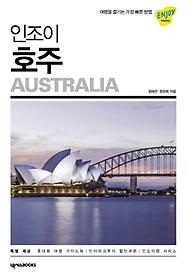 인조이 호주(2019)