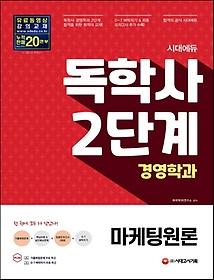마케팅원론(독학사 2단계 경영학과)