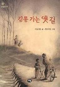 강릉 가는 옛 길(한빛문고 17)