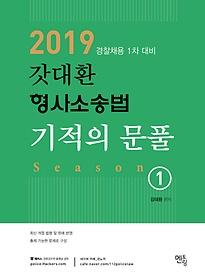 갓대환 형사소송법 기적의 문풀. 1(2019)