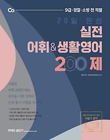 """<font title=""""20일 완성 실전 어휘& 생활영어 200제(2021)"""">20일 완성 실전 어휘& 생활영어 200제(2021...</font>"""