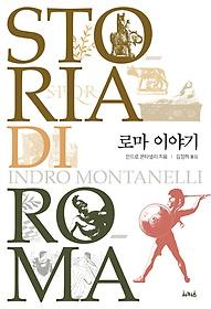 로마 이야기