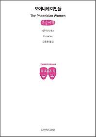 포이니케 여인들(큰글씨책)