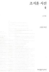 조지훈 시선