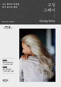 고잉 그레이(큰글자도서)