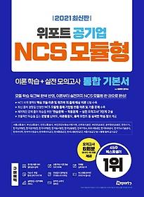 공기업 NCS 모듈형 통합 기본서(2021)