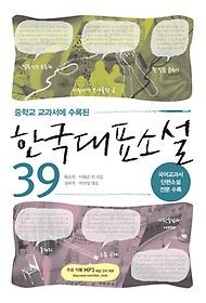 한국대표소설 39