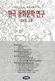 한국 동화문학 연구