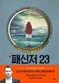 패신저 23(Passagier 23)