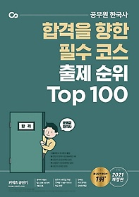 문동균 한국사 출제 순위 Top100(2021)