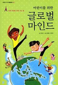 글로벌 마인드