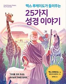 25가지 성경 이야기