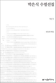 박은식 수필선집