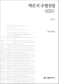 박은식 수필선집(큰글씨책)