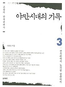 야만시대의 기록 3