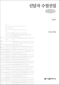 신달자 수필선집(큰글씨책)
