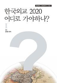 한국외교 2020 어디로 가야하나. 2
