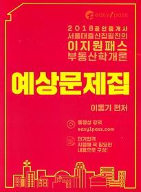 부동산학개론 예상문제집(2018)