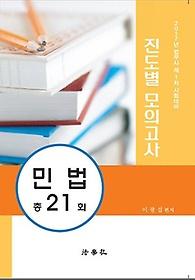 민법 진도별 모의고사(총21회)(2017)